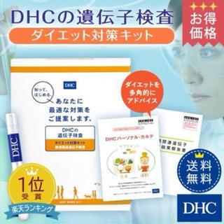 ディーエイチシー(DHC)のDHCの遺伝子検査 ダイエット対策キット(ダイエット食品)