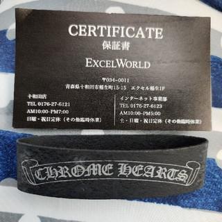 クロムハーツ(Chrome Hearts)のCHROME HEARTS ラバーバンド ブレスレット ギャラン付属 未使用(ブレスレット/バングル)