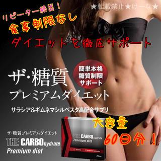 FANCL - 【糖質制限ダイエットサプリ】 大容量60日分  激安 ターミナリアファースト