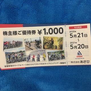 1643みーちゃん様 あさひ 株主優待券 5000円(1000円券×5枚) (ショッピング)