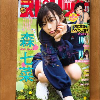 ショウガクカン(小学館)のビッグコミック スピリッツ 2020年 9/14号(アート/エンタメ/ホビー)