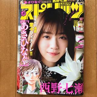 ショウガクカン(小学館)のビッグコミック スピリッツ 2020年 9/21号(アート/エンタメ/ホビー)
