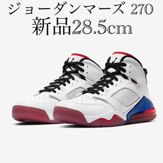 NIKE - 【新品未使用】ジョーダン マーズ 270  送料込 28.5cm