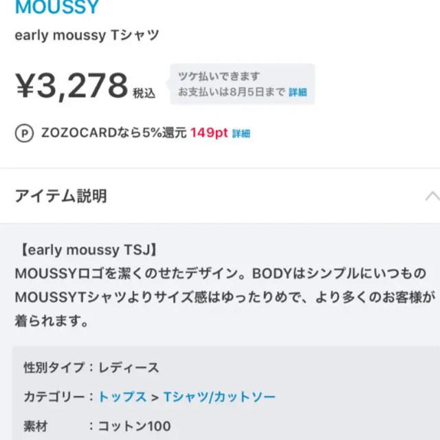moussy(マウジー)のmoussyロゴTシャツ レディースのトップス(Tシャツ(半袖/袖なし))の商品写真