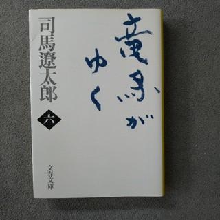 文藝春秋 - 竜馬がゆく6