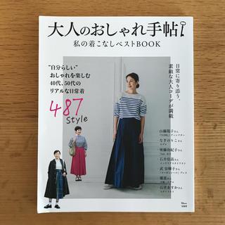 宝島社 - 大人のおしゃれ手帖 私の着こなしベストBOOK