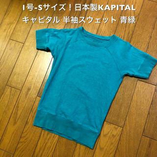 キャピタル(KAPITAL)の1号-Sサイズ!日本製KAPITAL キャピタル 古着半袖スウェット 0505 (Tシャツ/カットソー(半袖/袖なし))