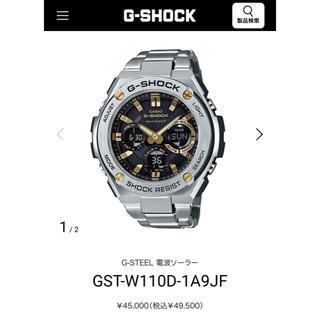 G-SHOCK - 本日限定再値下げ!Gショック☆ GST-W110D 電波ソーラー時計