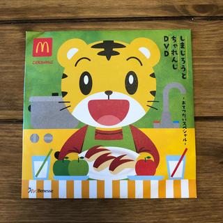 マクドナルド(マクドナルド)の*McDonald ハッピーセット*しまじろうちゃれんじDVD(知育玩具)