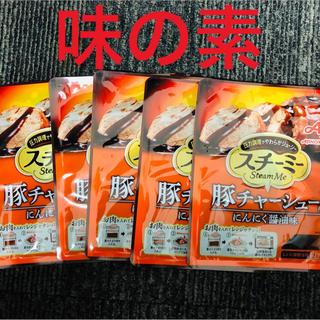 アジノモト(味の素)の味の素 スチーミー 5袋セット レンジ 調味料 田中圭(調味料)