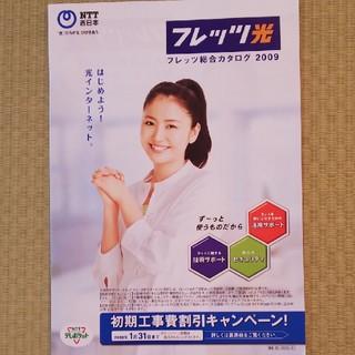 長澤まさみ フレッツ光 カタログ(女性タレント)