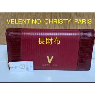 ヴァレンティノ(VALENTINO)の★お買い得★上品な肌触りとシックな色合い『VALENTINO  長財布』(財布)