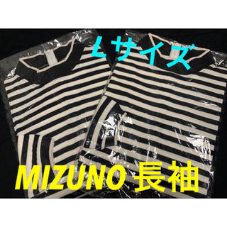 ミズノ(MIZUNO)のMIZUNO✴︎ボーダー長袖Lサイズ(カットソー(長袖/七分))