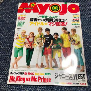シュウエイシャ(集英社)のMyojo (ミョウジョウ) 2015年 09月号(アート/エンタメ/ホビー)