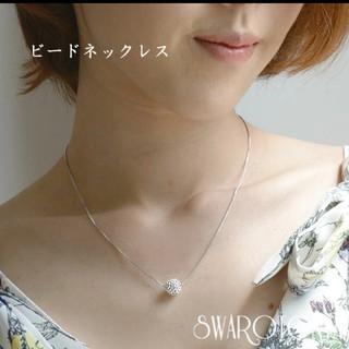 スワロフスキー(SWAROVSKI)の新品未使用品スワロフスキービードネックレス(ネックレス)