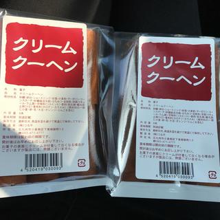 クリームクーヘン 2袋(菓子/デザート)