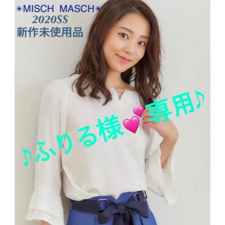 MISCH MASCH - MISCH MASCH 袖フレアーブラウス(ホワイト)