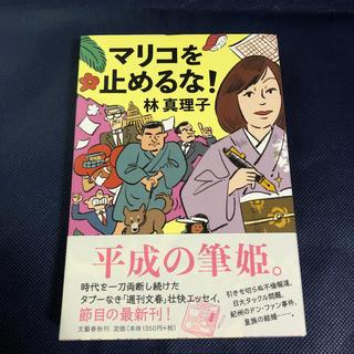 文藝春秋 - マリコを止めるな!