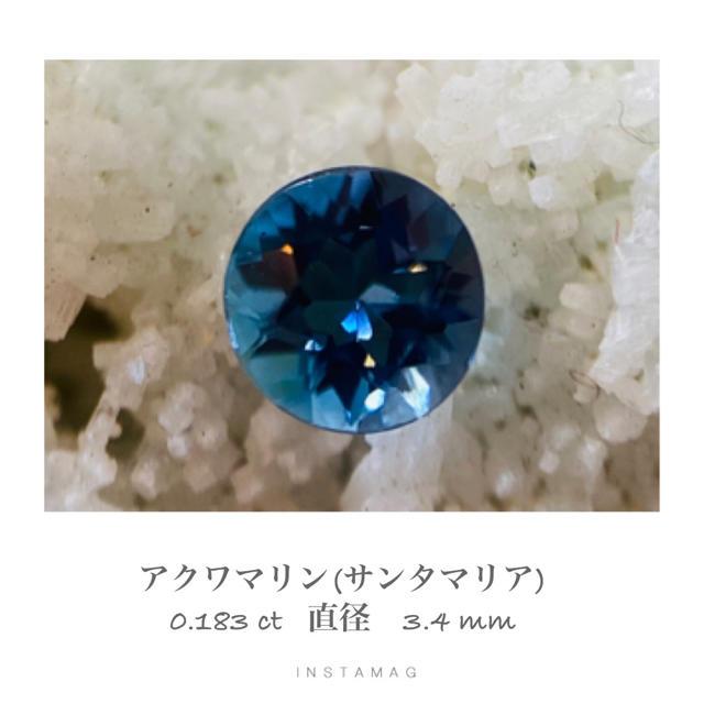 (R922-1)サンタマリア アクワマリン 0.183ct  レディースのアクセサリー(その他)の商品写真