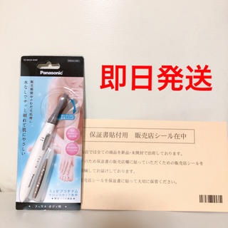 Panasonic - 新品 即日発送 ミュゼ Panasonic コラボ シェーバー