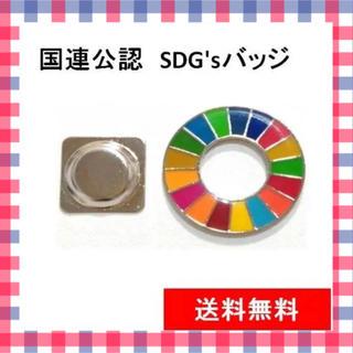 国連SDGsバッジ 強力マグネット式(バッジ/ピンバッジ)