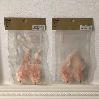 キワセイサクジョ(貴和製作所)の《セット》貴和製作所 天然羽根 金具付 アンティークピンク(各種パーツ)