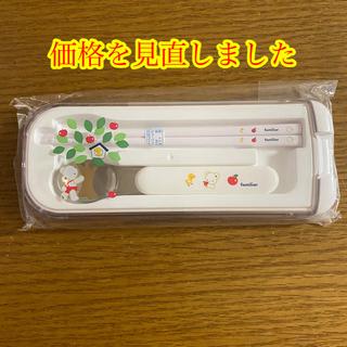 familiar - 【新品未開封】familiar お箸&スプーンセット