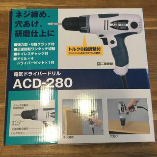 マキタ(Makita)の美品 新興製作所(SHINKO) 電動ドライバードリル ACD-280 保証書付(その他)
