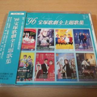 CD「'96宝塚歌劇全主題歌集」花組 月組 雪組 星組●(映画音楽)