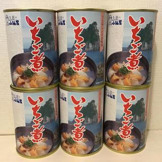 いちご煮6缶(缶詰/瓶詰)