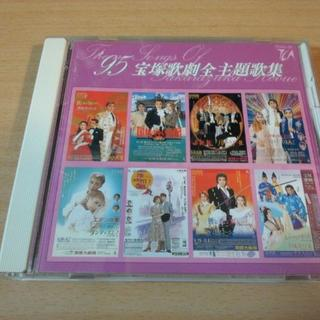 CD「'95宝塚歌劇全主題歌集」花組 月組 雪組 星組●(映画音楽)