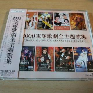 CD「2000宝塚歌劇全主題歌集」花組 月組 雪組 星組●(映画音楽)