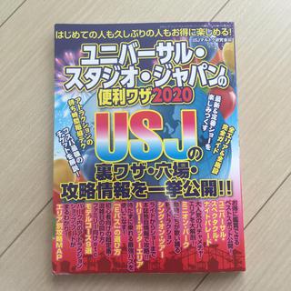 ユニバーサルスタジオジャパン(USJ)のK*mama様専用にて ユニバーサル・スタジオ・ジャパンの便利ワザ 2020(地図/旅行ガイド)