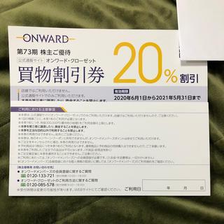 ニジュウサンク(23区)のオンワード株主優待1枚(ショッピング)