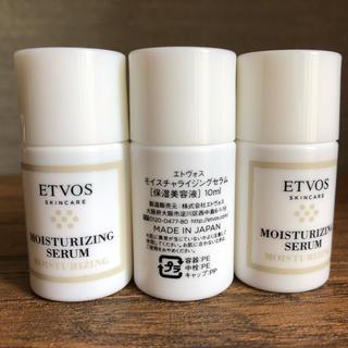 エトヴォス(ETVOS)のetvos  モイスチャライジングセラム 10ml✖️3(美容液)