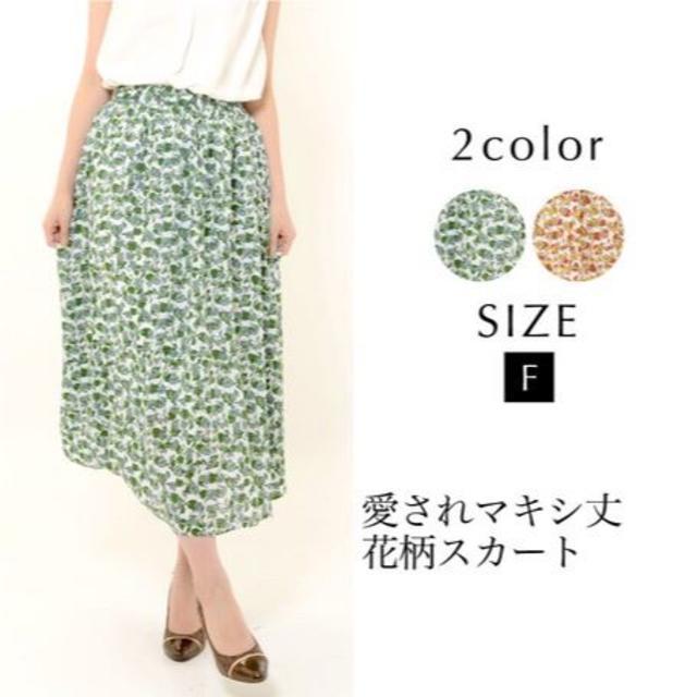 【激安】フレア ロング スカート グリーン マキシ フラワー エアリー  花柄 レディースのスカート(ロングスカート)の商品写真