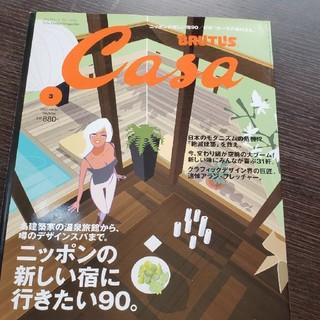 マガジンハウス(マガジンハウス)の月刊「カーサ ブルータス 」Life Design Magazine2007年3(専門誌)