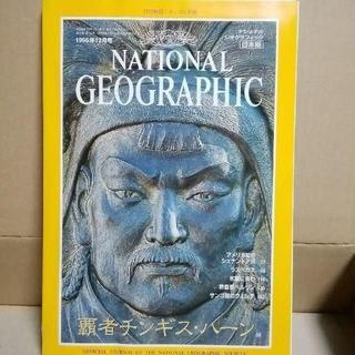 ナショナルジオグラフィック日本版 1996年12月号 付録あり ナショジオ(アート/エンタメ/ホビー)