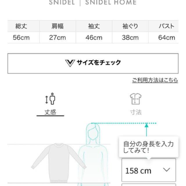 snidel(スナイデル)のlin.e様専用💐🍃 レディースのトップス(ニット/セーター)の商品写真