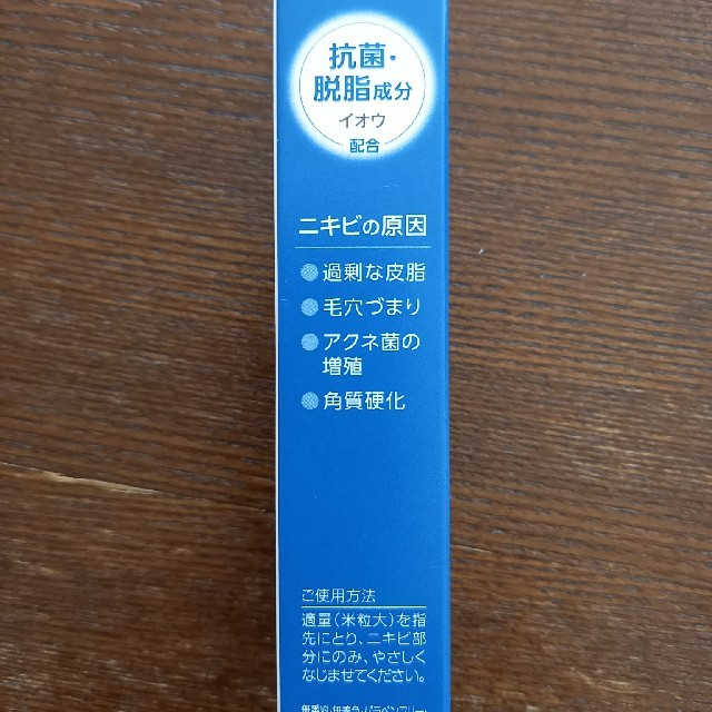 DHC(ディーエイチシー)のDHC 薬用 アクネ コントロール スポッツエッセンスEX コスメ/美容のスキンケア/基礎化粧品(美容液)の商品写真
