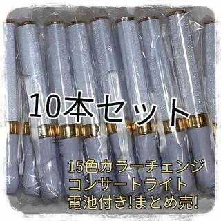 """10本セット人気限定価格 """"ゴールド""""ペンライト15色カラーチェンジ★コンサート"""