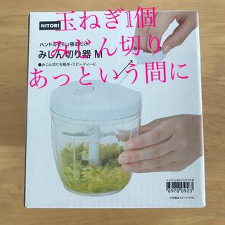 ニトリ(ニトリ)の【新品】みじん切り器M(調理道具/製菓道具)