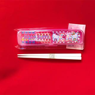 サンリオ(サンリオ)のキティちゃんお箸セット(弁当用品)