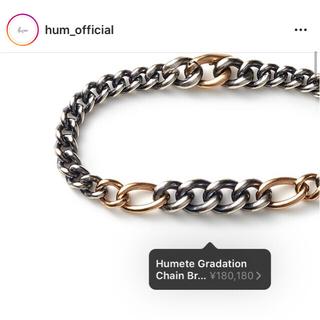 TOMORROWLAND - 新品・未使用 hum humete ブレスレット チェーン k18 シルバー