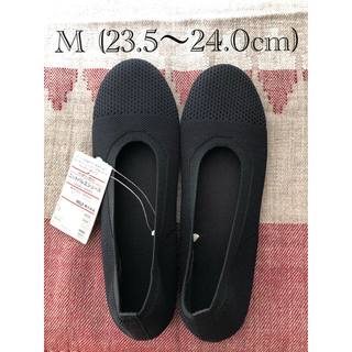 ムジルシリョウヒン(MUJI (無印良品))の無印良品 ニットバレエシューズ 黒 M(23.5〜24cm)    新品(バレエシューズ)