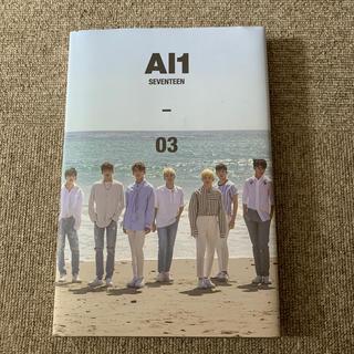 【即購入OK】【フォトブックのみ】SEVENTEEN AI1