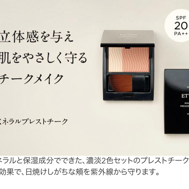 ETVOS(エトヴォス)のETVOS エトヴォス ミネラルプレストチーク コスメ/美容のベースメイク/化粧品(チーク)の商品写真