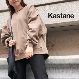 カスタネ(Kastane)の新品タグ付き KASTANEカスタネ ダメージ裏起毛BIGスウェット  モカ(トレーナー/スウェット)