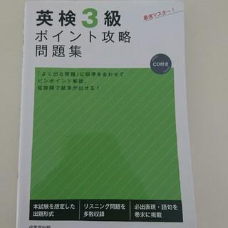 英検3級ポイント攻略問題集(資格/検定)