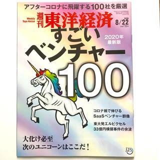 週刊 東洋経済 2020年 8/22号